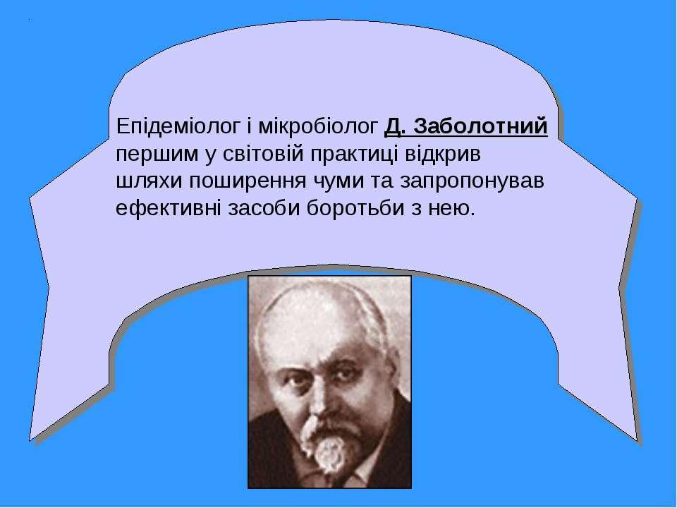 Епідеміолог і мікробіолог Д. Заболотний першим у світовій практиці відкрив шл...