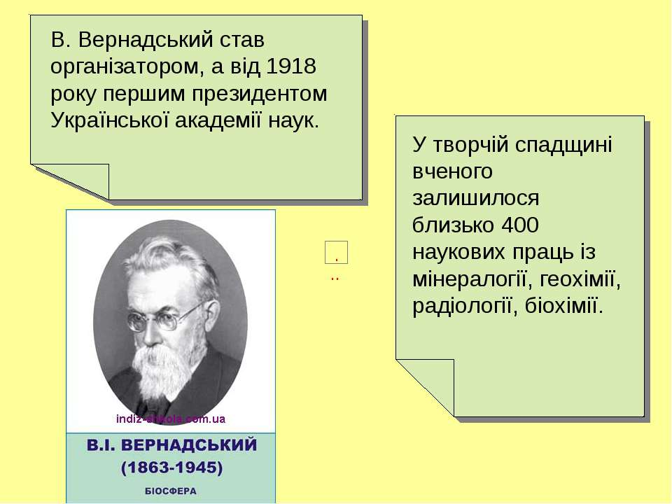 В. Вернадський став організатором, а від 1918 року першим президентом Українс...