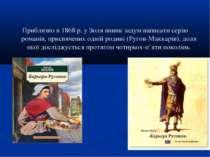 Приблизно в 1868 р. у Золя виник задум написати серію романів, присвячених од...