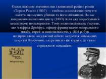 Однак важливе значення мав і написаний раніше роман «Тереза Ракен» (1867) — г...