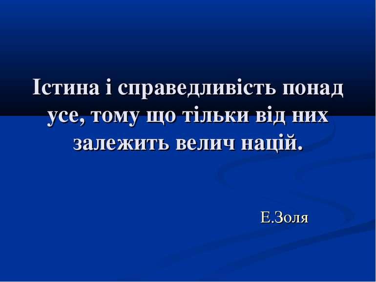 Істина і справедливість понад усе, тому що тільки від них залежить велич наці...