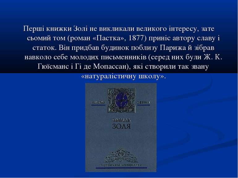 Перші книжки Золі не викликали великого інтересу, зате сьомий том (роман «Пас...