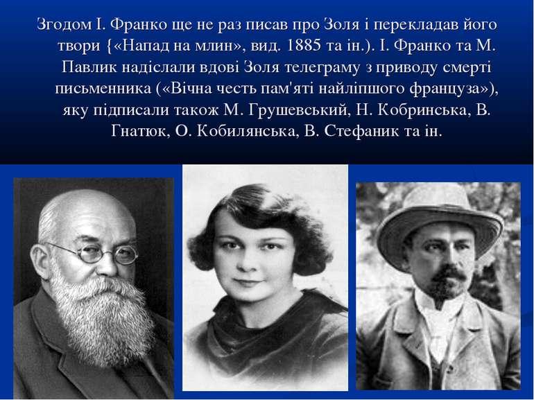 Згодом І. Франко ще не раз писав про Золя і перекладав його твори {«Напад на ...
