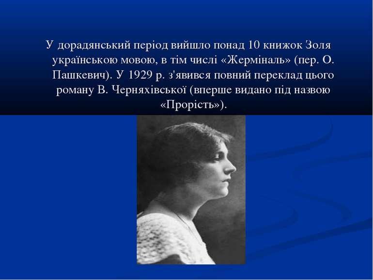 У дорадянський період вийшло понад 10 книжок Золя українською мовою, в тім чи...