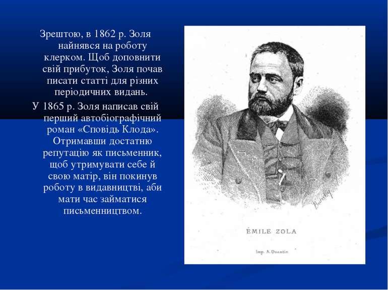 Зрештою, в 1862 р. Золя найнявся на роботу клерком. Щоб доповнити свій прибут...