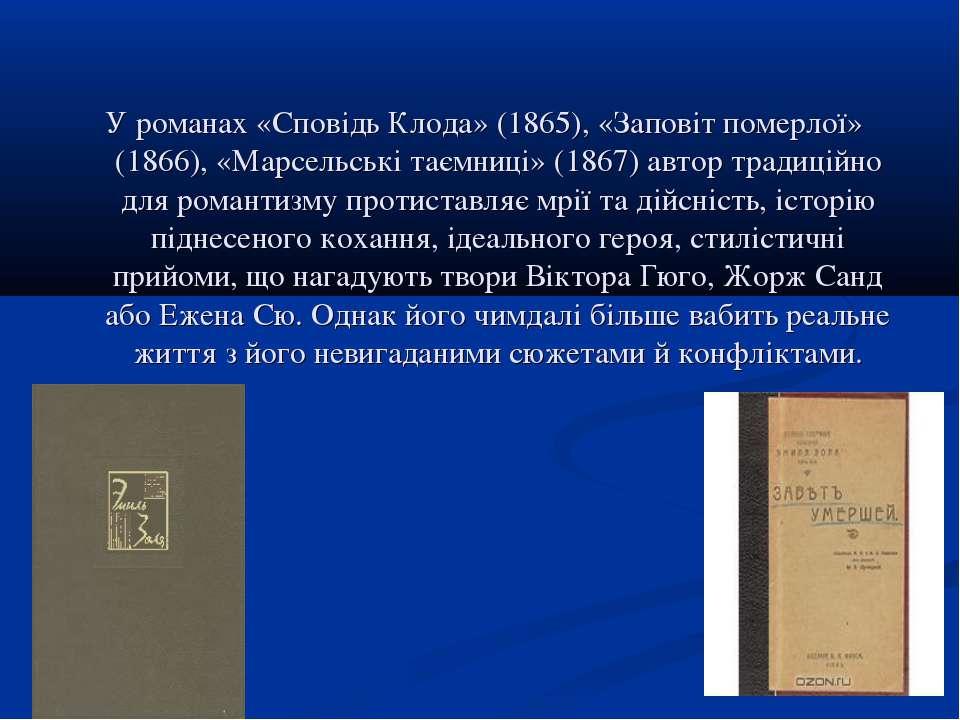 У романах «Сповідь Клода» (1865), «Заповіт померлої» (1866), «Марсельські тає...