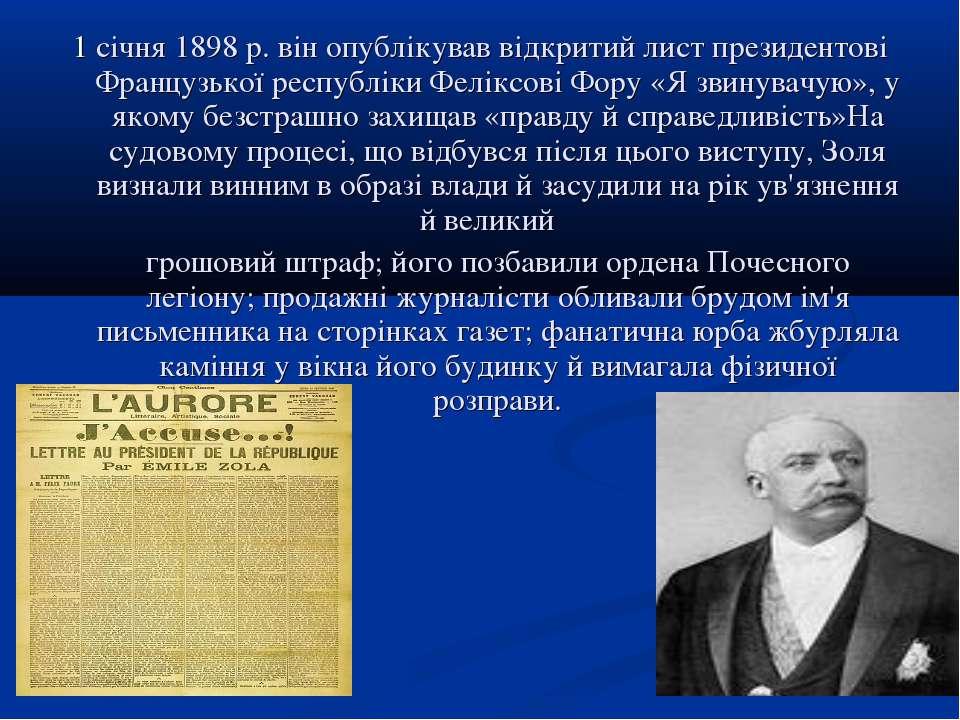 1 січня 1898 р. він опублікував відкритий лист президентові Французької респу...