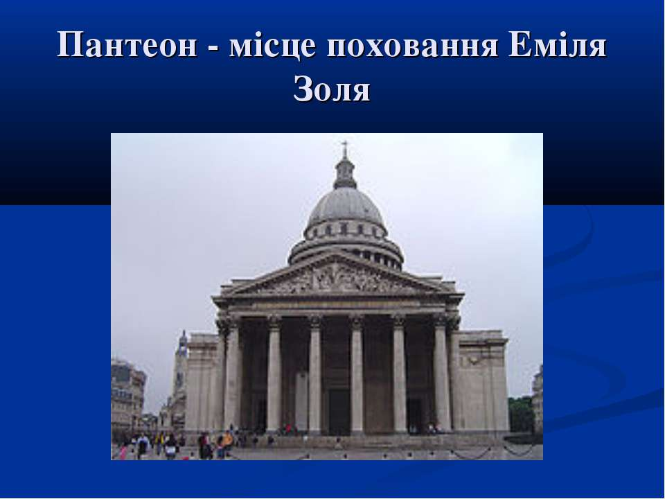 Пантеон - місце поховання Еміля Золя