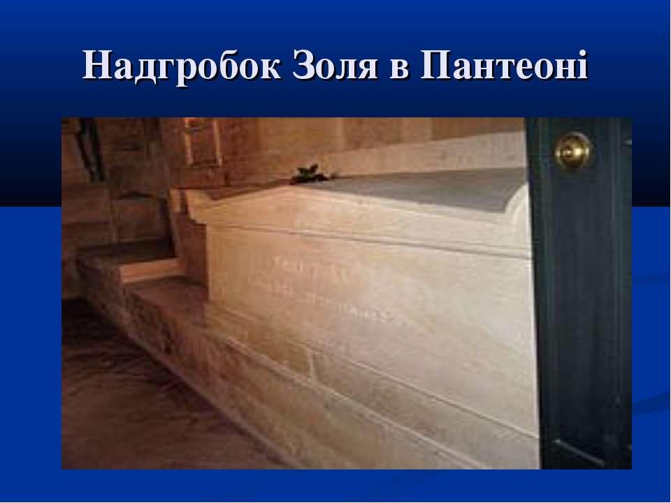 Надгробок Золя в Пантеоні