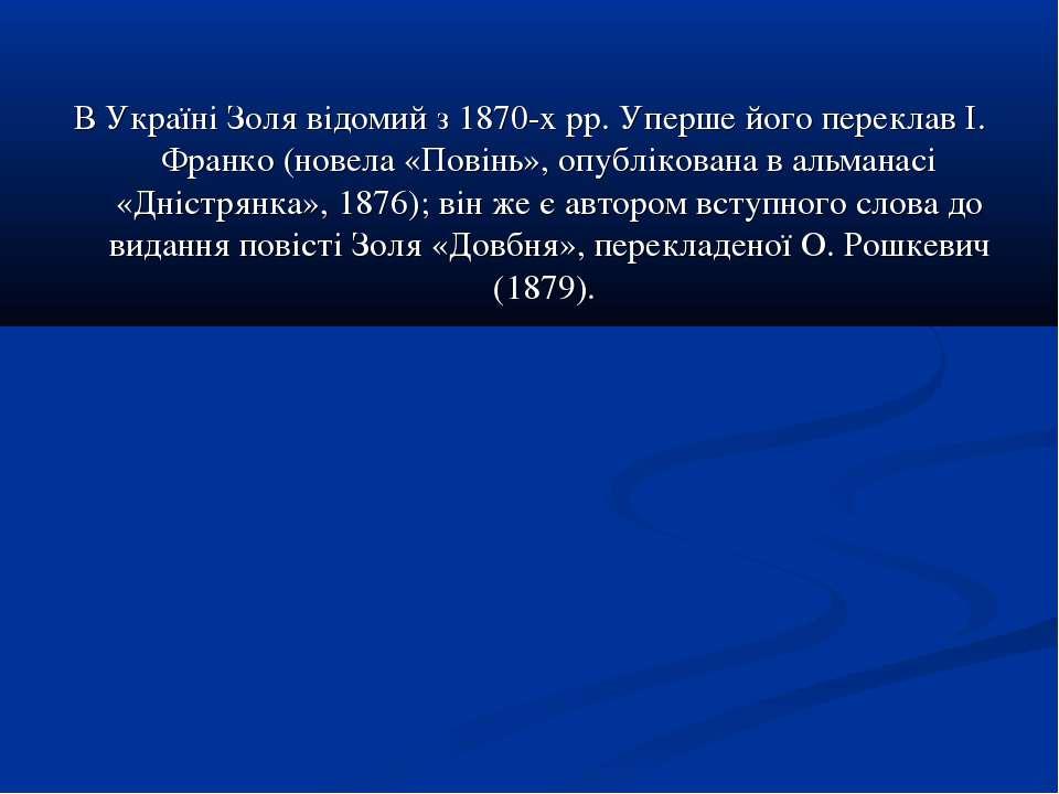 В Україні Золя відомий з 1870-х pp. Уперше його переклав І. Франко (новела «П...