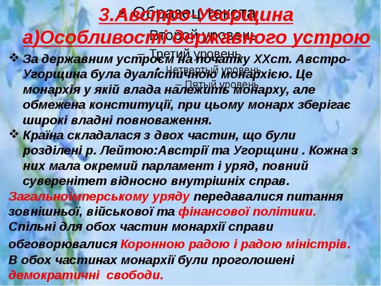 3.Австро-Угорщина а)Особливості державного устрою За державним устроєм на поч...