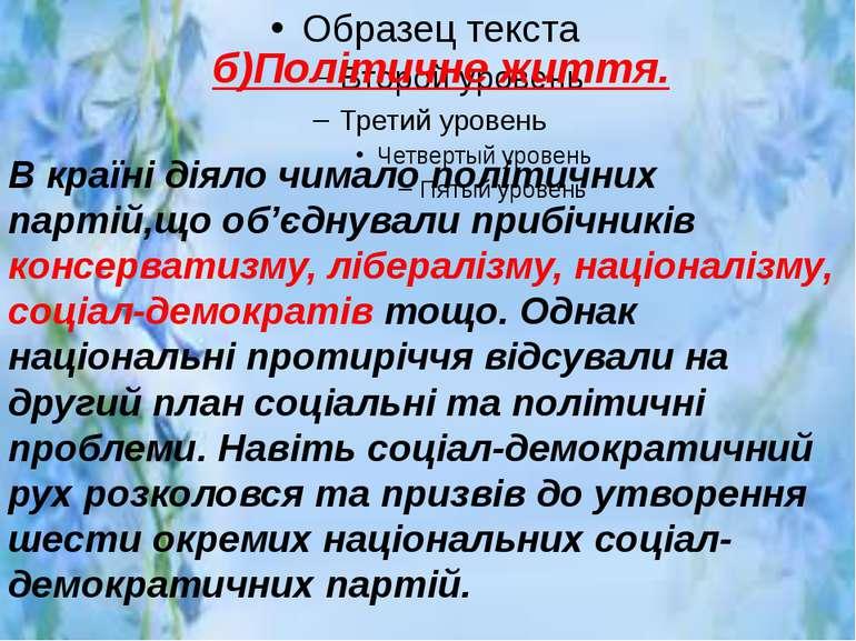 б)Політичне життя. В країні діяло чимало політичних партій,що об'єднували при...