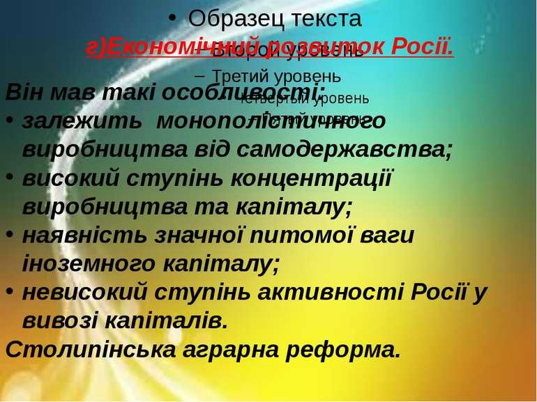 г)Економічний розвиток Росії. Він мав такі особливості: залежить монополістич...