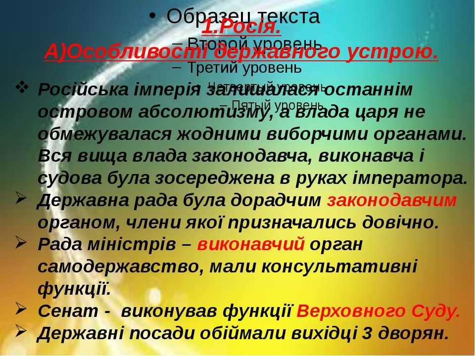 1.Росія. А)Особливості державного устрою. Російська імперія залишалася останн...