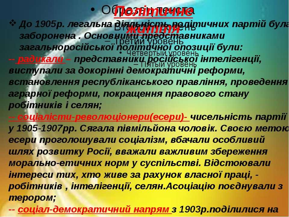 Р. Політичне життя До 1905р. легальна діяльність політичних партій була забор...