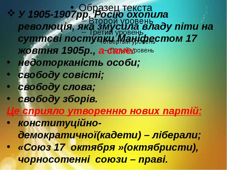 У 1905-1907рр. Росію охопила революція, яка змусила владу піти на суттєві пос...