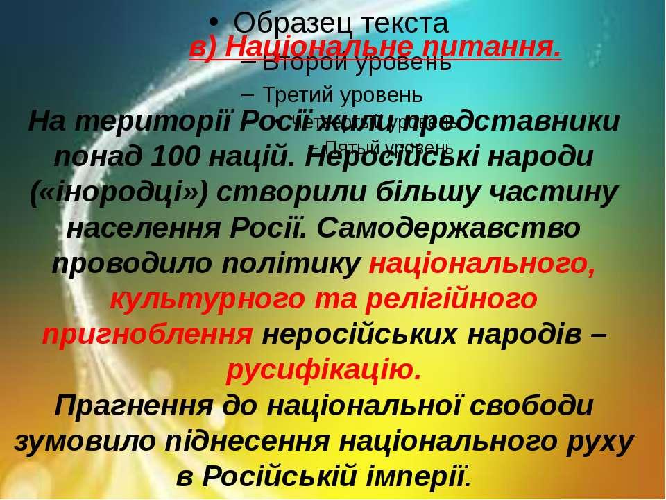 в) Національне питання. На території Росії жили представники понад 100 націй....