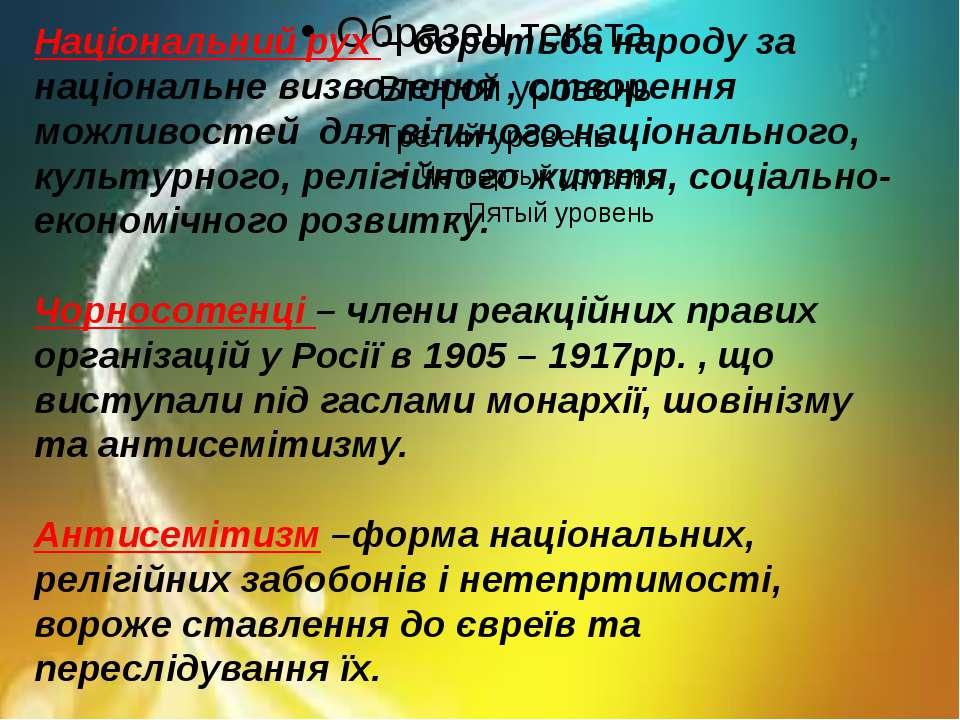 Національний рух – боротьба народу за національне визволення , створення можл...