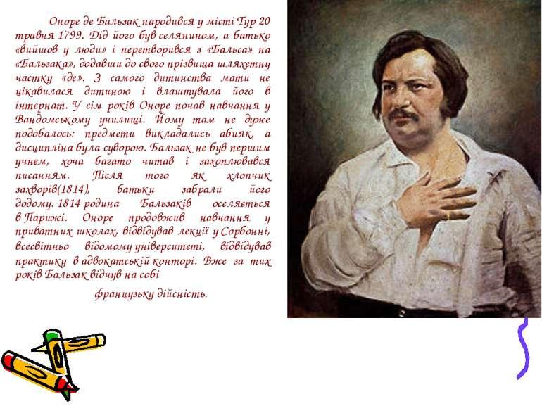 Оноре де Бальзак народився у містіТур20 травня1799. Дід його бувселянином...