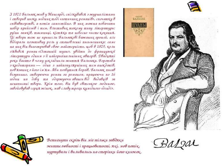 З 1821 Бальзак жив у Мансарді, спілкувався з журналістами і створив низку мод...