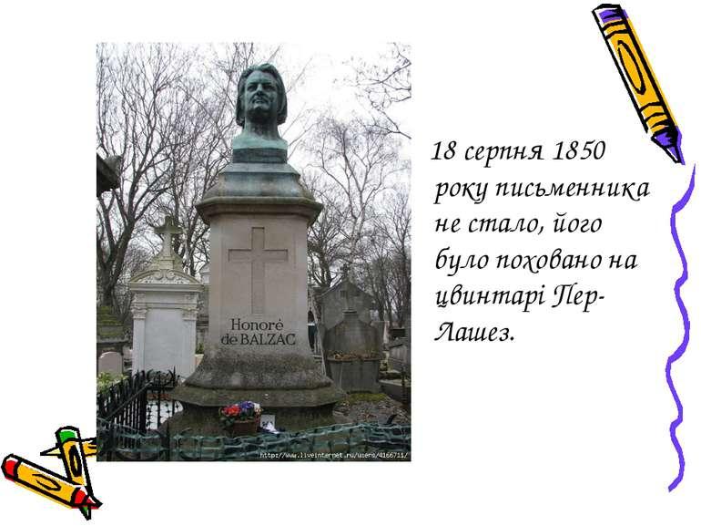 18 серпня 1850 року письменника не стало, його було поховано на цвинтарі Пер-...
