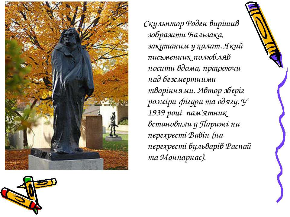 Скульптор Роден вирішив зобразити Бальзака, закутаним у халат. Який письменни...