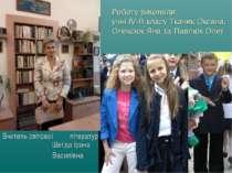 Роботу виконали: учні IV-В класу Ткачик Оксана, Олексюк Яна та Павлюх Олег Вч...