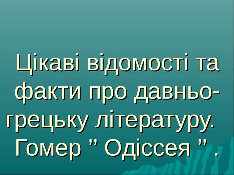 Цікаві відомості та факти про давньо-грецьку літературу. Гомер '' Одіссея '' .