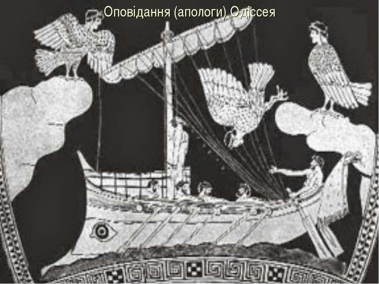 Оповідання (апологи) Одіссея