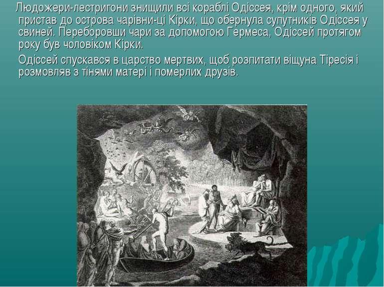 Людожери-лестригони знищили всі кораблі Одіссея, крім одного, який пристав до...
