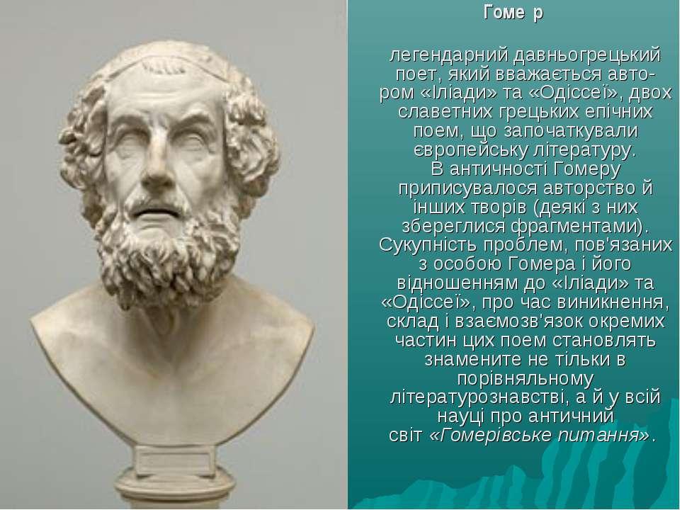 Гоме р легендарнийдавньогрецький поет, який вважається авто-ром«Іліади»т...