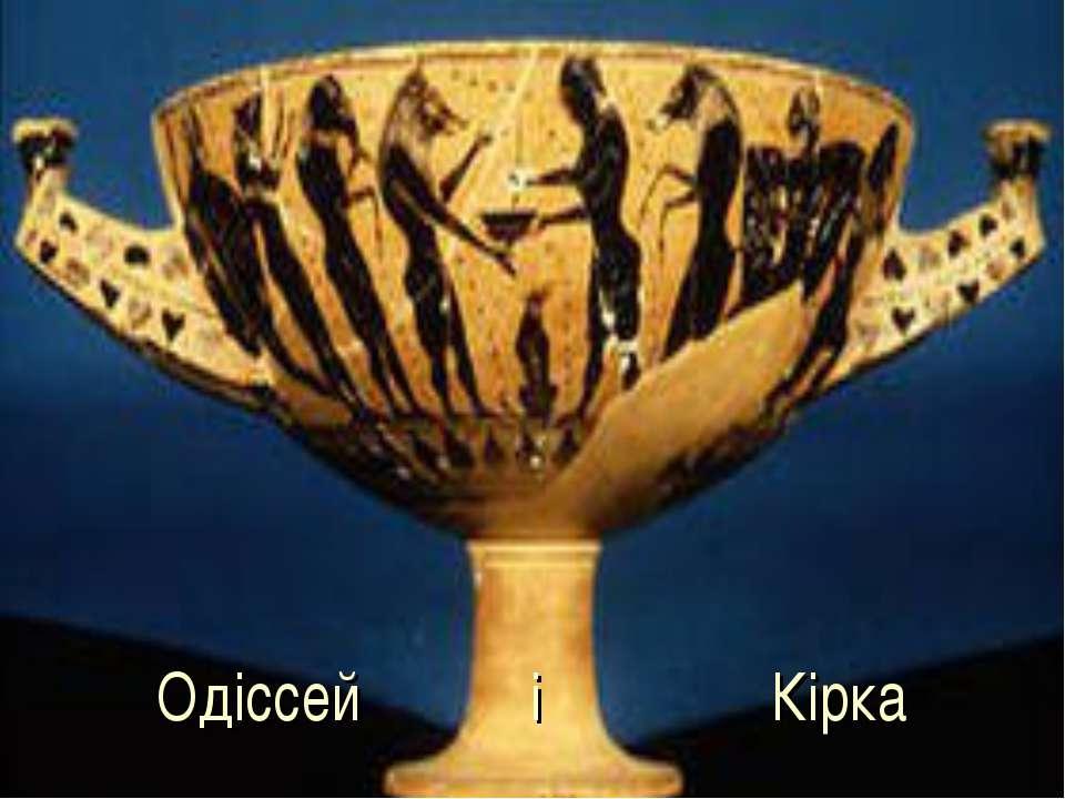 Одіссей і Кірка