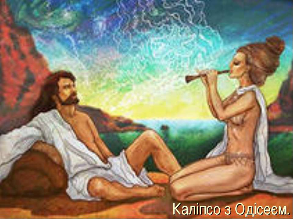 Каліпсо з Одісеєм.
