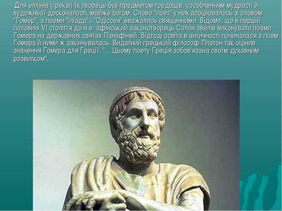 Для еллінів (греків) їх творець був предметом гордощів, уособленням мудрості...