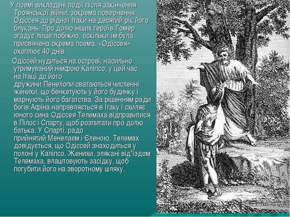 У поемі викладені події після закінчення Троянської війни, зокрема повернення...