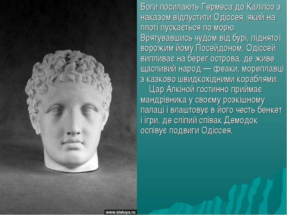 Боги посилаютьГермесадо Каліпсо з наказом відпустити Одіссея, який на плоті...