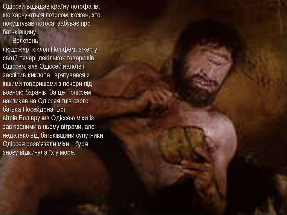 Одіссей відвідав країну лотофагів, що харчуютьсялотосом, кожен, хто покуштув...