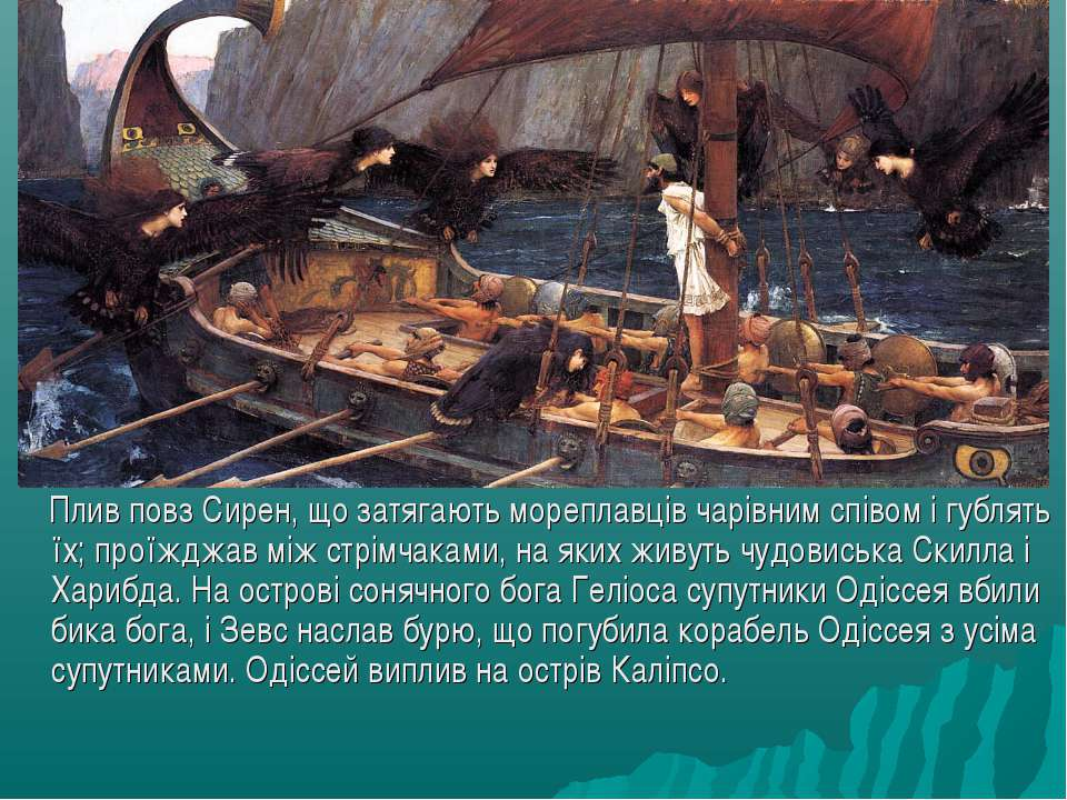 Плив повзСирен, що затягають мореплавців чарівним співом і гублять їх; проїж...