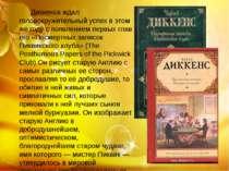 Диккенса ждал головокружительный успех в этом же году с появлением первых гла...