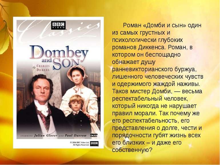 Роман «Домби и сын» один из самых грустных и психологически глубоких романов ...
