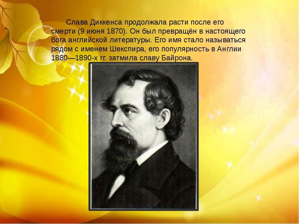 Слава Диккенса продолжала расти после его смерти (9 июня 1870). Он был превра...