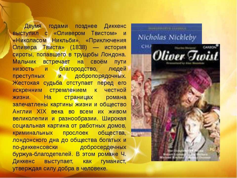 Двумя годами позднее Диккенс выступил с «Оливером Твистом» и «Николасом Никль...