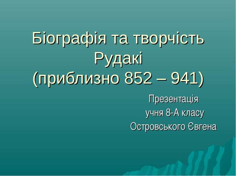 Біографія та творчість Рудакі (приблизно 852 – 941) Презентація учня 8-А клас...