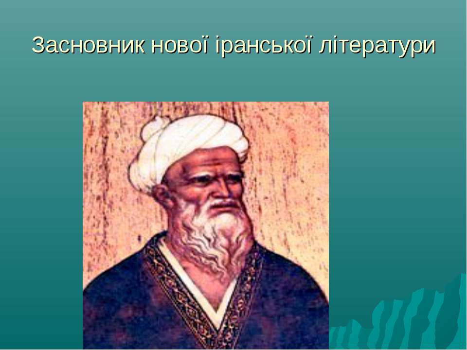 Засновник нової іранської літератури