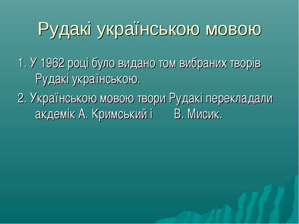 Рудакі українською мовою 1. У1962році було видано том вибраних творів Рудак...