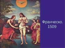 Франческо. 1509