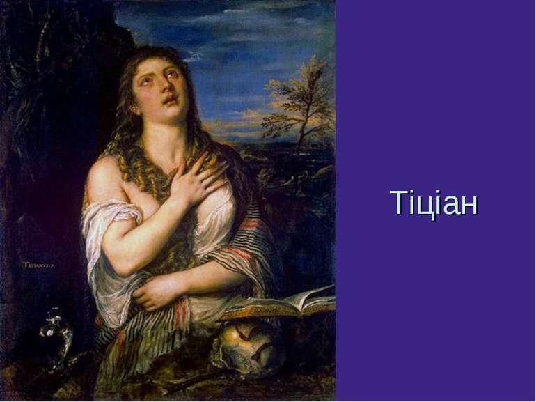 Тіціан