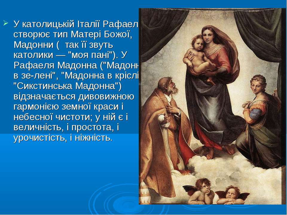 У католицькій Італії Рафаель створює тип Матері Божої, Мадонни ( так її звуть...