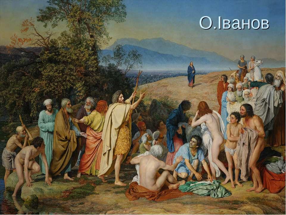 О.Іванов