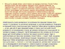 Більшість віршів збірки орієнтовано на народну поетику. Генріх Гейне використ...
